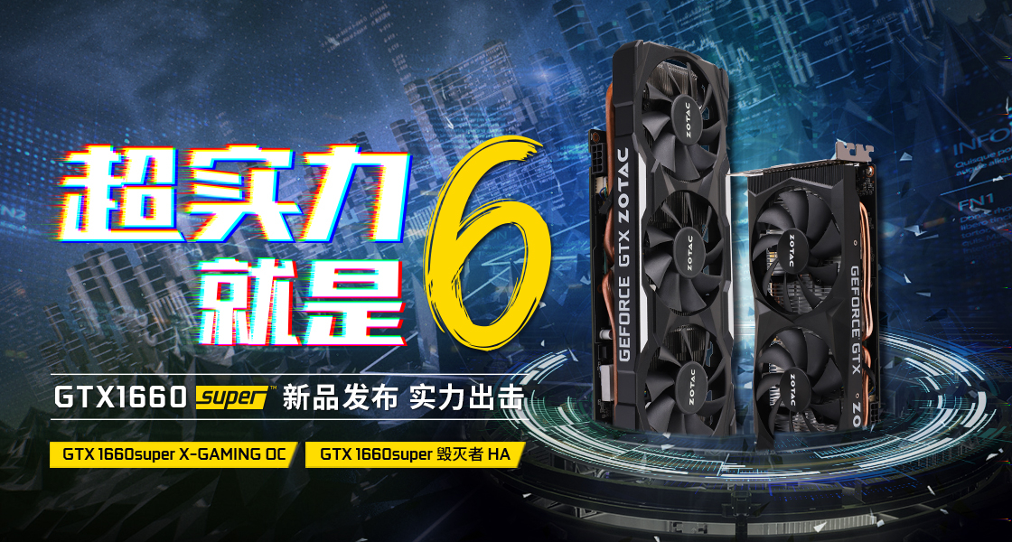 索泰 GTX1660Super X-GAMING OC评测