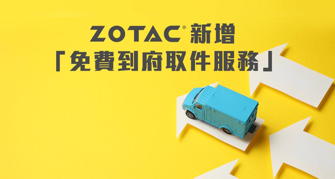 ZOTAC 產品維修不用親送!