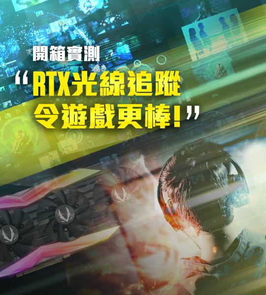 開箱實測:RTX 光線追蹤令遊戲更棒