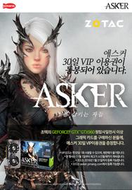 ASKER Promotion