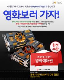 조텍, 영화예매권증정 프로모션 - icoda