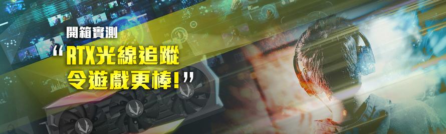 開箱實測:RTX 光線追蹤令遊戲更棒!