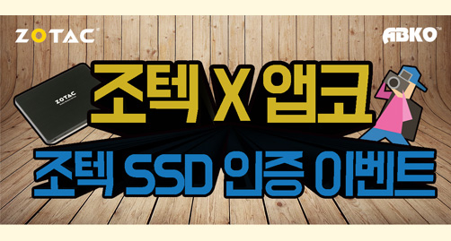 조텍 X 앱코, 조텍 SSD 구매 인증 이벤트