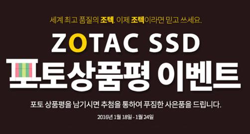 조텍코리아, SSD 옥션 올킬 경품 이벤트 진행
